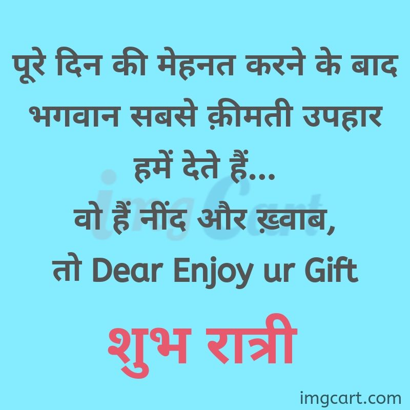 Good Night Image With Quotes in Hindi For Whatsapp