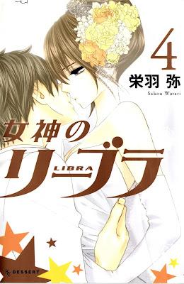 女神のリーブラ 第01-04巻 [Megami no Libra vol 01-04] rar free download updated daily