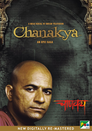 chandragupta and chanakya relationship quizzes