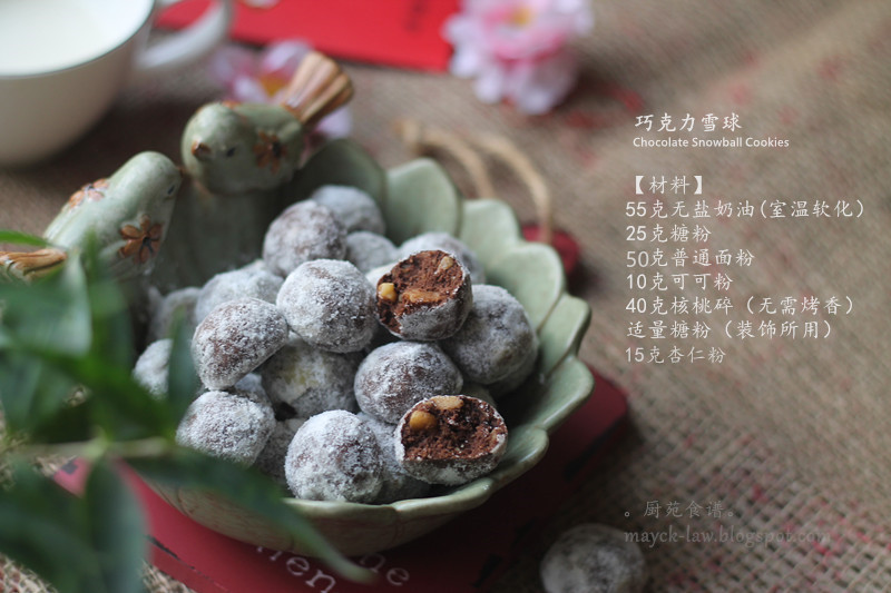 廚苑食譜: 巧克力雪球曲奇【Chocolate Snowball Cookies】