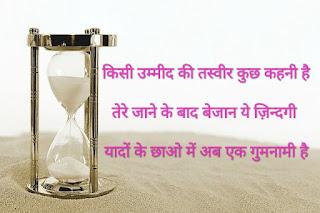 https://merishayarizone.blogspot.com/2021/05/yaad-shayari-in-hindi-for.html