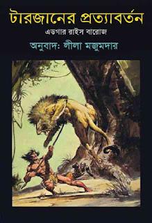 টারজানের প্রত্যাবর্তন - এডগার রাইস বারোজ / লীলা মজুমদার (বাংলা পিডিএফ, ইপাব, মুবি) Tarzan ar Prottaborton by Edgar Rise Barose