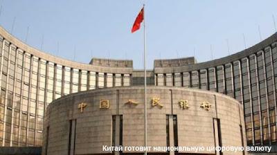 Китай готовит национальную цифровую валюту