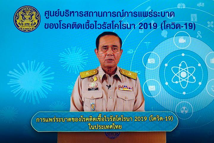 Премьер-министр Таиланда выступил с обращением к нации по поводу коронавируса