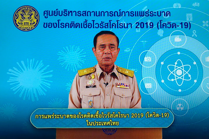 Премьер-министр Таиланда выступил с обращением к нации по поводу коронавируса — Thai Notes