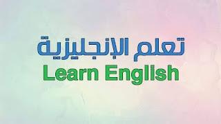 موقع لتعليم اللغة الانجليزية مستويات learn+english.jpg