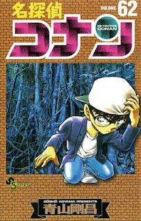 名探偵コナン コミック 第62巻 | 青山剛昌 Gosho Aoyama |  Detective Conan Volumes