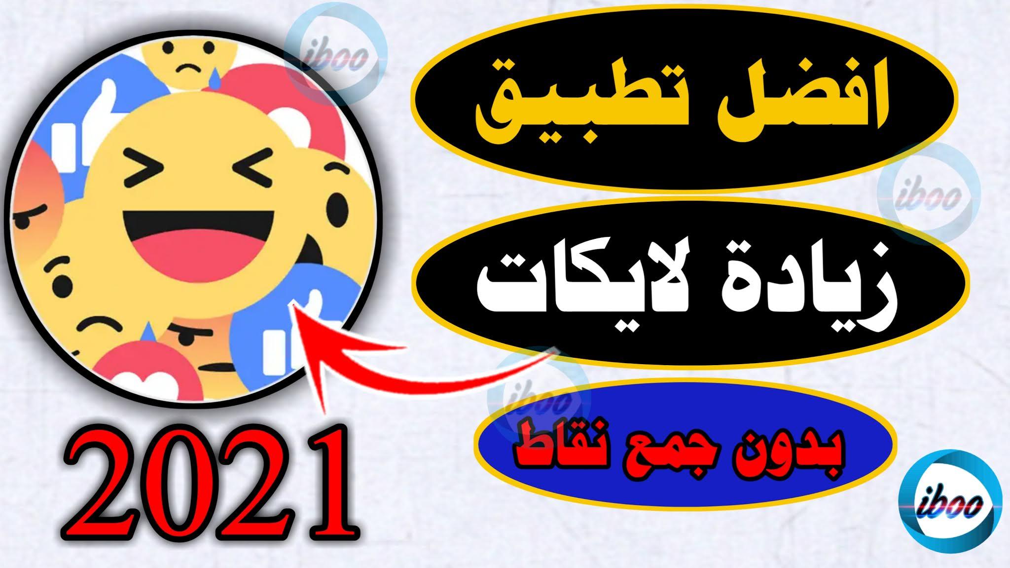 زيادة لايكات الفيس بوك 2021 عربية واجنبية بطريقة مضمونة