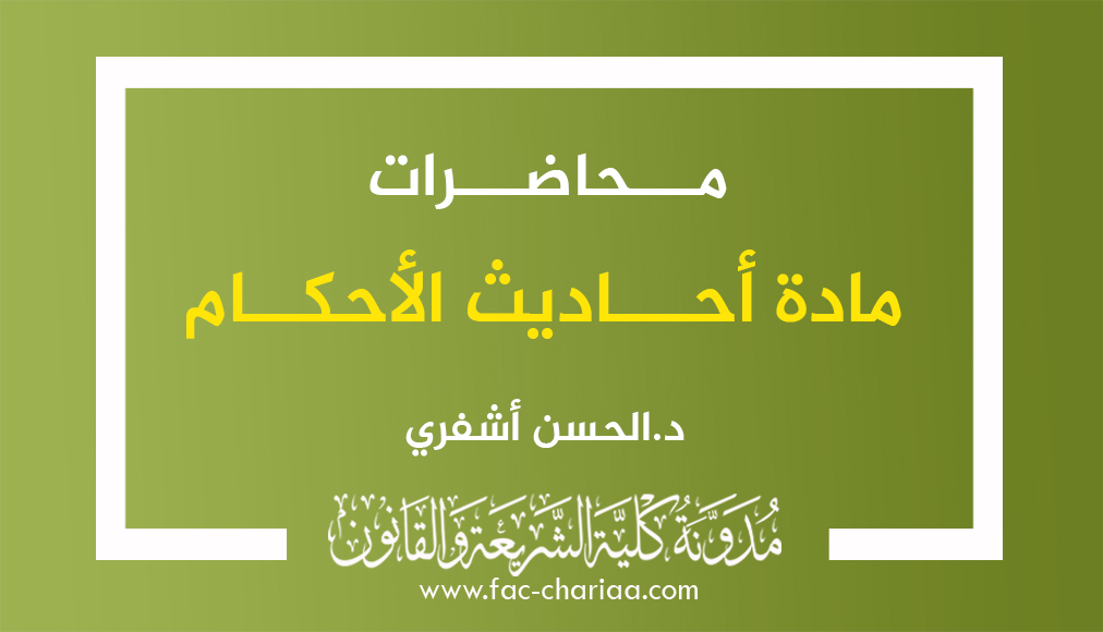 محاضرات مادة أحاديث الأحكام  د.أشفري