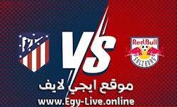 مشاهدة مباراة اتلتيكو مدريد وريد بول بث مباشر ايجي لايف بتاريخ 09-12-2020 في دوري أبطال أوروبا