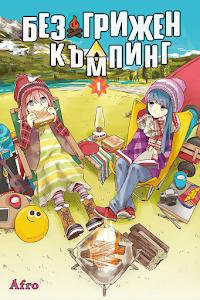 Безгрижен Къмпинг (Yuru Camp) том 1