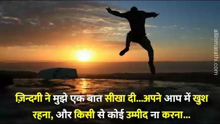 Happy life status hindi