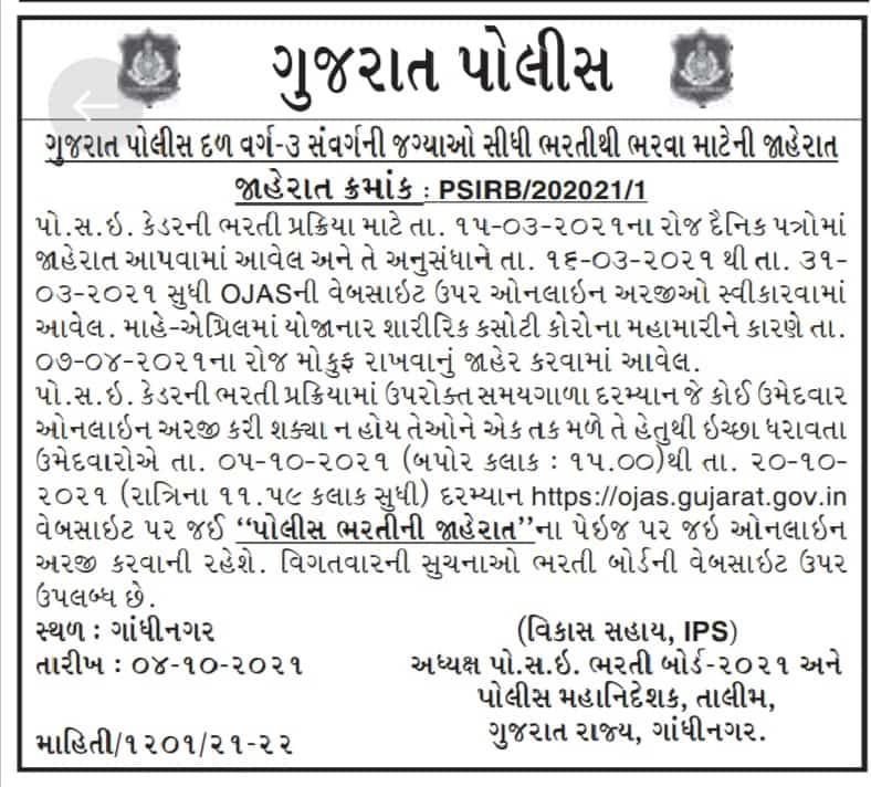 Gujarat Police Recruitment for 1382 PSI, ASI & Intelligence Officer Posts 2021 @ ojas.gujarat.gov.in