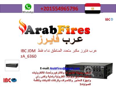 عرب فايرز مكبر متعدد المناطق نداء فقط IBC JDM zA_6360