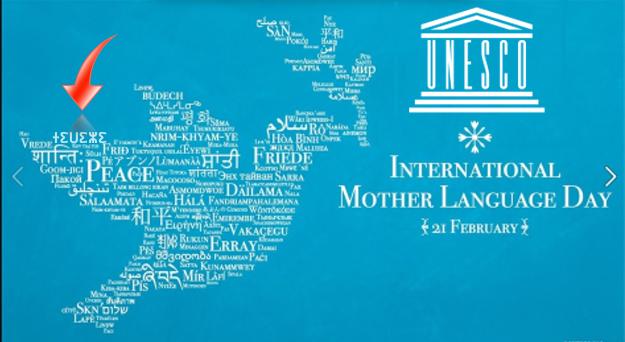 اليونسكو اليوم العالمي للغة الام