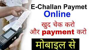 [e-Challan] ट्रैफ़िक जुर्माना ई-चालान स्टेटस चेक व ऑनलाइन भुगतान