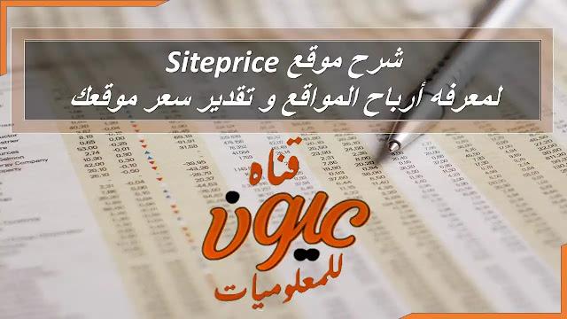 شرح موقع siteprice وطريقه معرفه ارباح المواقع   اعرف اكثر عن الربح من المواقع