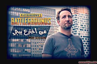 """قصة مخترع لعبة """"ببجي PUBG """"..الذي هجرته زوجته وتركه أصدقائه ولكن كان رده بنجاح مبهر"""