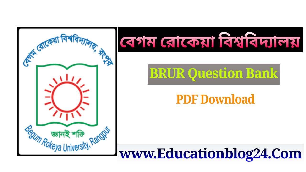বেগম রোকেয়া বিশ্ববিদ্যালয় (বেরোবি) প্রশ্নব্যাংক PDF Download | Begum Rokeya University (BRUR) Question Bank PDF