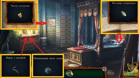 забираем необходимые предметы в спальне маарона в игре затерянные земли 6