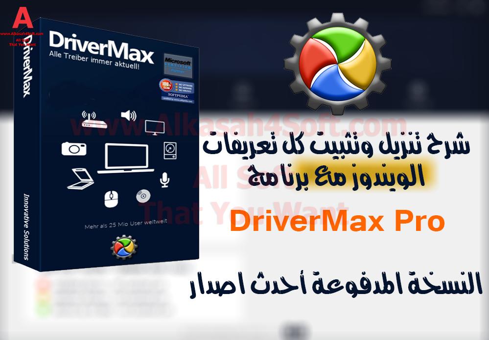 تحميل driver updater pro كامل