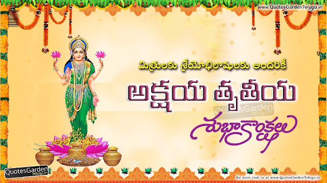 Akshaya Triteeya 2017 telugu Greetings Quotes Wallpapers