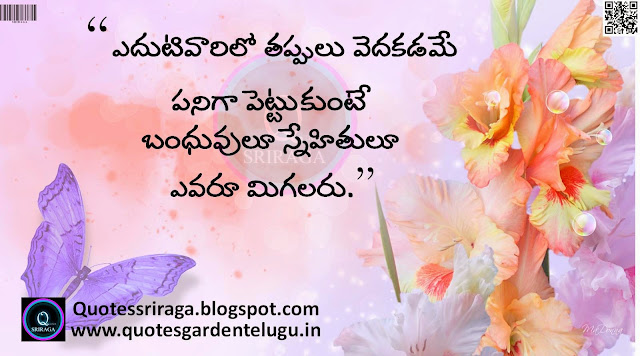 Best Telugu inspirational quotes about Relationship friendship and social moving....
