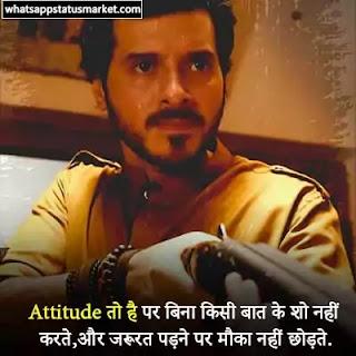 killer status in hindi images