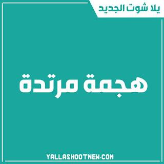 hajma mortada لبث المباريات