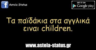 Αποτέλεσμα εικόνας για status στα αγγλικα ελληνες