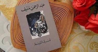 _رواية شرق المتوسط للكاتب عبدالرحمن منيف