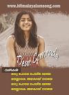 MADHU POLE LYRICS - Dear Comrade | Malayalam Songs