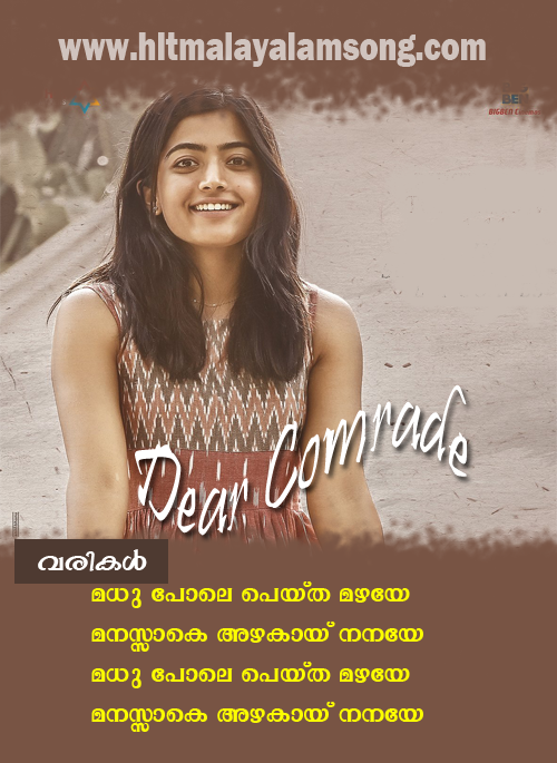 MADHU POLE LYRICS - Dear Comrade | Malayalam Songs