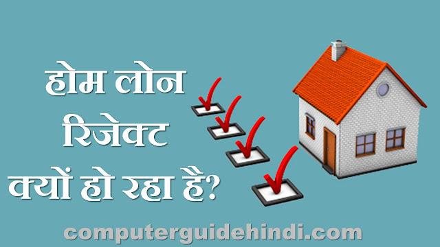 Home Loan क्यों Reject हो रहा है?