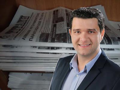 «Μαύρο» στις επαρχιακές εφημερίδες βάζει ο ΣΥΡΙΖΑ  Άφαντος ο τοπικός βουλευτής