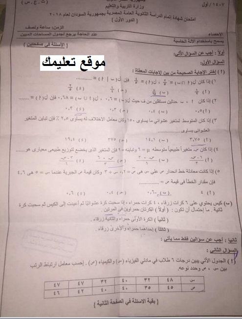 إجابة إمتحان السودان في الأحياء 2018