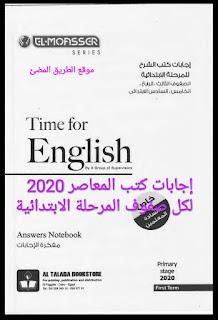 إجابات كتاب المعاصر لصفوف المرحلة الابتدائية الفصل الدراسي الاول 2020