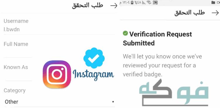 طريقة توثيق حساب انستقرام instagram بسهولة ومجانا   العلامة الزرقاء 2020