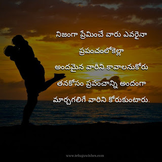 love quotes in telugu.with images