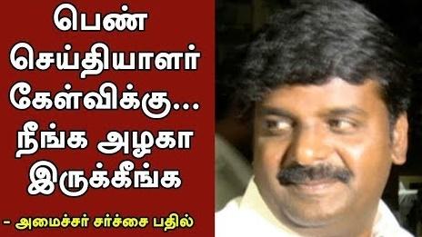 TN Minister Vijayabaskar's controversial response to Female Reporter's question! | #Minister #Reporter |#Vijayabaskar