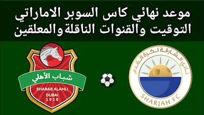 مباراة شباب الأهلي دبي والشارقة بين ماتش مباشر 22-1-2021 والقنوات الناقلة ضمن مباريا ت كأس السوبر الإماراتي