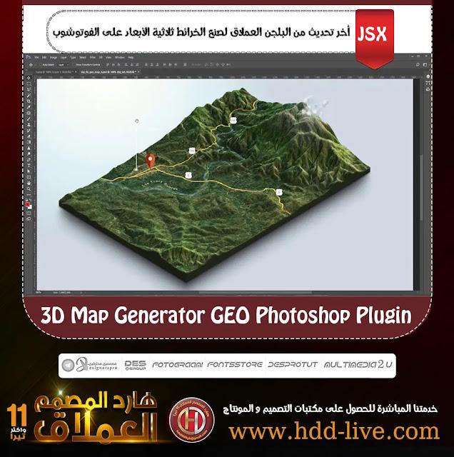 أخر تحديث من البلجن العملاق لصنع الخرائط ثلاثية الأبعاد على الفوتوشوب 3D Map Generator GEO Photoshop Plugin
