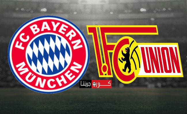 مشاهدة مباراة بايرن ميونيخ ويونيون برلين بث مباشر اليوم 17-5-2020