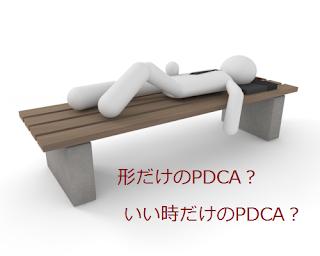 形だけのPDCA? いい時だけのPDCA?