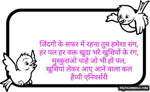 download wedding anniversary hindi wishes picture