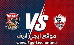 مشاهدة مباراة الزمالك ونادي مصر بث مباشر رابط ايجي لايف 21-11-2020 في كأس مصر