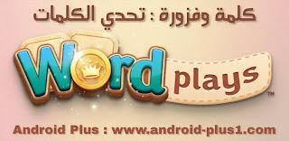 """تحميل لعبة تحدي الكلمات """"كلمة وفزورة"""" اخر اصدار مجانا للاندرويد، كلمة وفزورة، لعبة تحدي الكلمات المتقاطعة، تركيب الكلمات"""