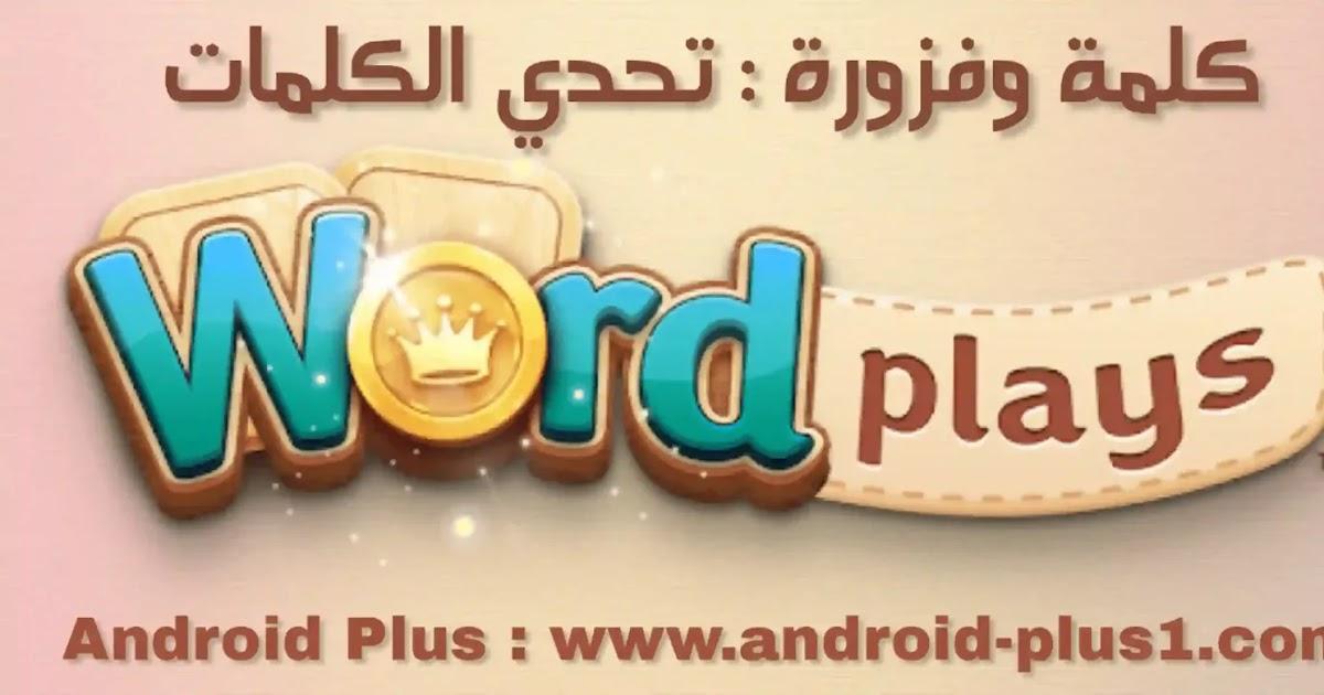 """تحميل لعبة تحدي الكلمات """"كلمة وفزورة"""" اخر اصدار مجانا للاندرويد"""