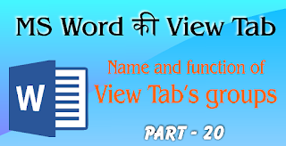 MS Word View Tab