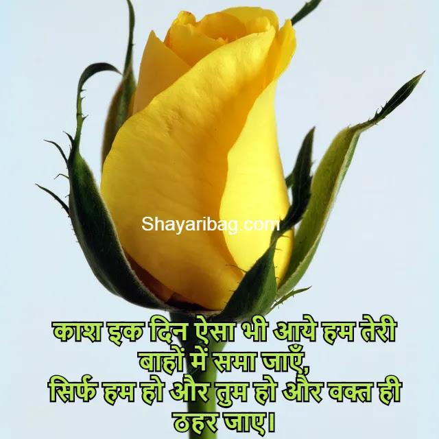 Love Shayari Image Heart Touching